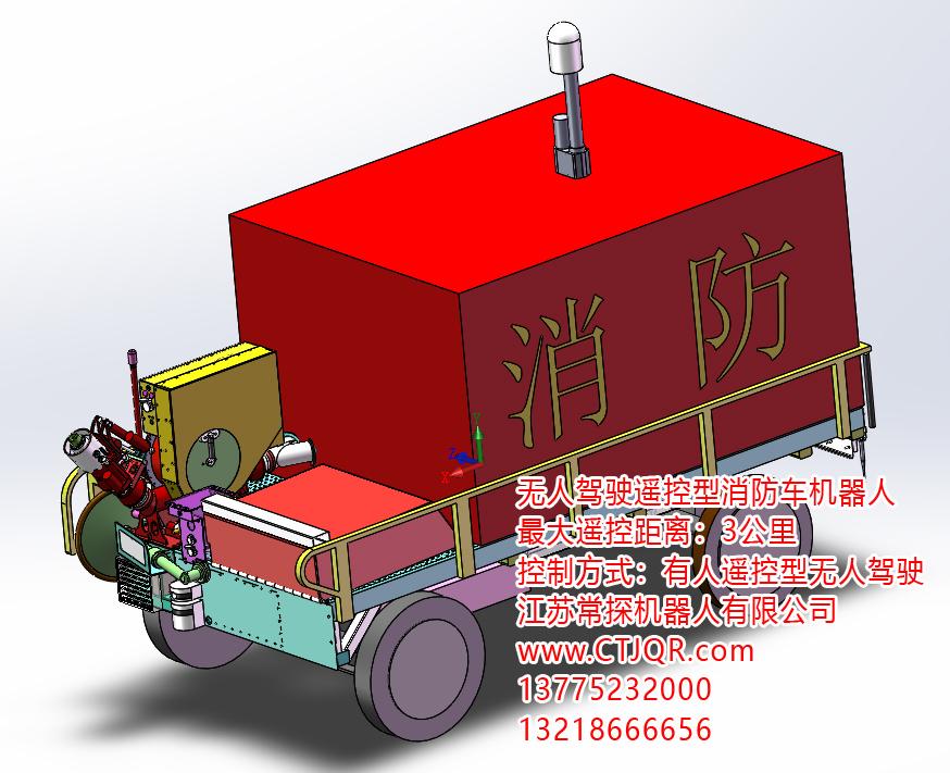无人驾驶遥控型消防车机器人