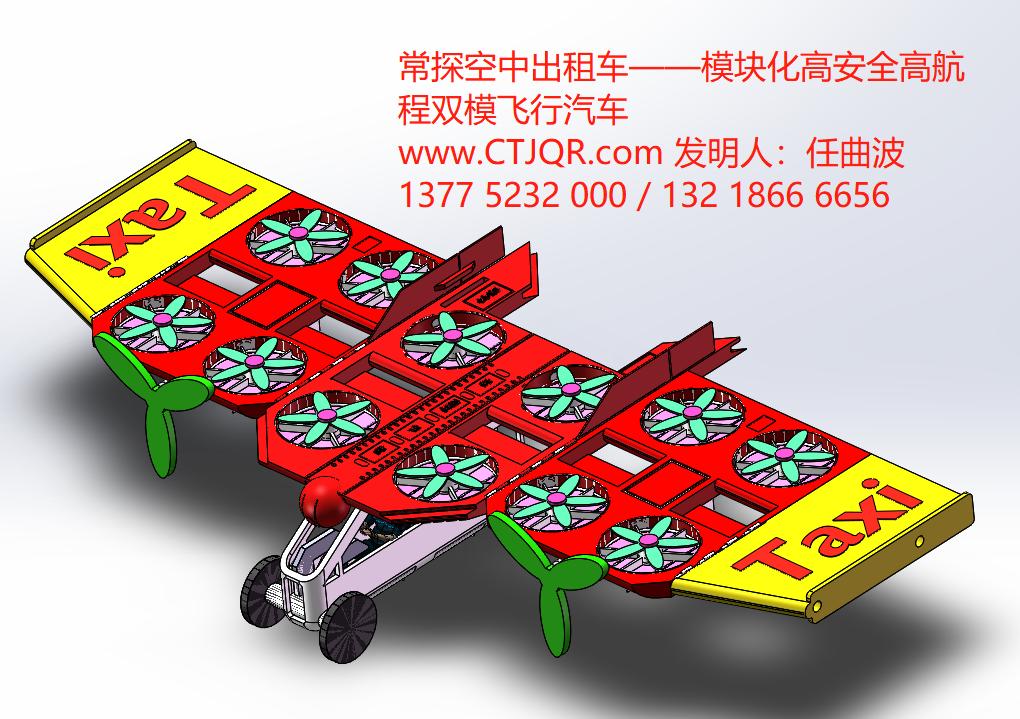【飞行汽车】常探模块化高安全高航程双模飞行汽车